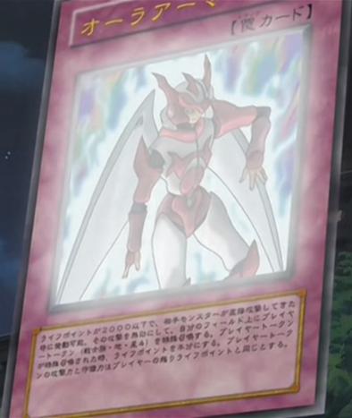 File:AuraArmor-JP-Anime-DM.png