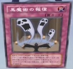 File:DarkMagicRetribution-JP-Anime-DM.png