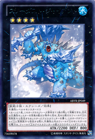 File:SnowdustGiant-ABYR-JP-R.png