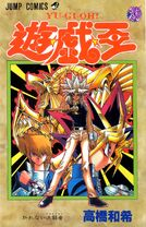 YugiohOriginalManga-VOL25-JP
