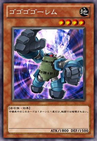 File:GogogoGolem-JP-Anime-ZX.png