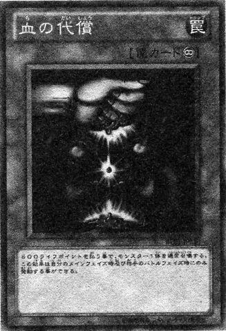 File:UltimateOffering-JP-Manga-DZ.jpg