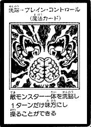 File:BrainControl-JP-Manga-DM.png