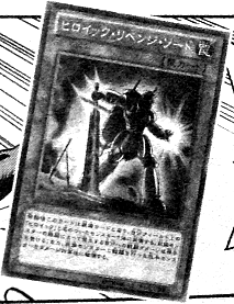 File:HeroicRetributionSword-JP-Manga-DZ.png
