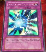 NeosSpiralForce-JP-Anime-MOV2