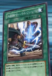 BattleFusion-JP-Anime-GX