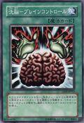 BrainControl-GS02-JP-C