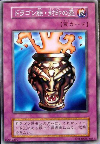 File:DragonCaptureJar-E-JP-C.jpg