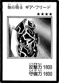 File:GearfriedtheIronKnight-JP-Manga-DM.png