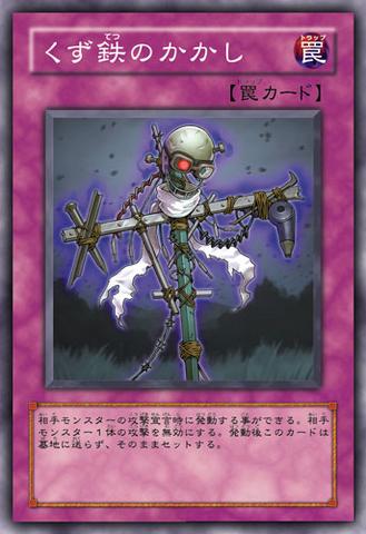 File:ScrapIronScarecrow-JP-Anime-5D.png