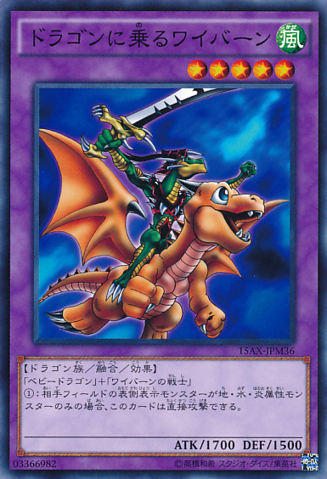 File:AlligatorsSwordDragon-15AX-JP-C.png