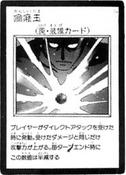 FitofRage-JP-Manga-R