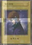 SoulPrison-SetoKaiba-JP-Anime-DM