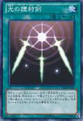 SwordsofRevealingLight-15AY-JP-C-C