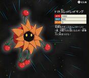 TomatoKing-JP-ZX-NC