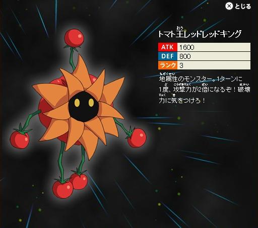 File:TomatoKing-JP-ZX-NC.jpg