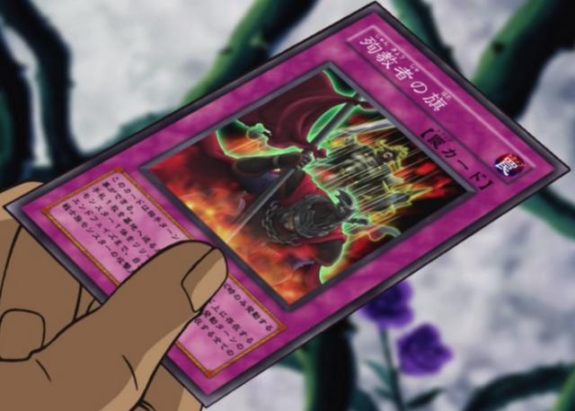 File:MartyrFlag-JP-Anime-5D.png