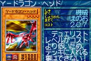 YDragonHead-GB8-JP-VG