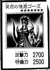 File:GorztheEmissaryofDarkness-JP-Manga-R-2.png