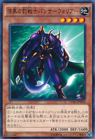 File:PantherWarrior-15AX-JP-C.png