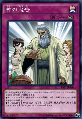 File:SolemnScolding-SD31-JP-C.png