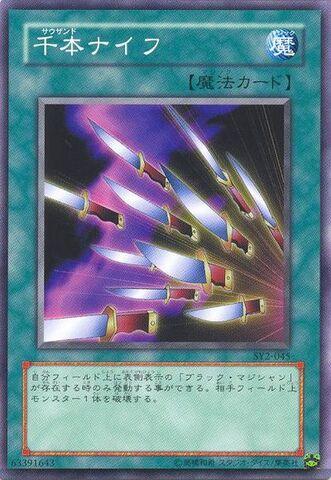 File:ThousandKnives-SY2-JP-C.jpg