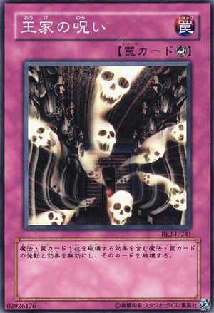 File:CurseofRoyal-BE2-JP-C.jpg
