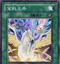 GoldenRule-JP-Anime-GX