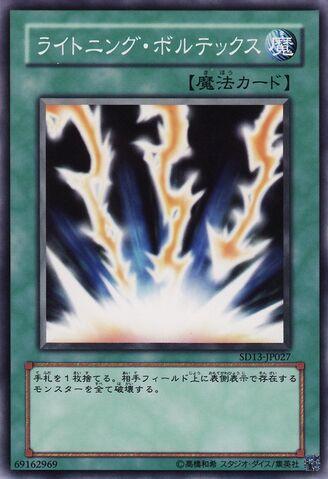 File:LightningVortex-SD13-JP-C.jpg