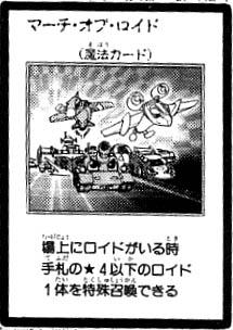 File:MarchoftheRoids-JP-Manga-GX.jpg