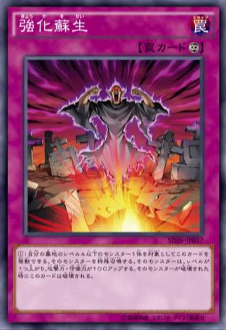 File:PowerfulRebirth-SD29-JP-OP.png