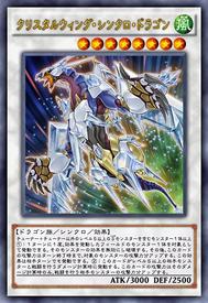 CrystalWingSynchroDragon-JP-Anime-AV