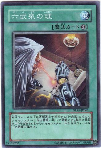 File:CunningoftheSixSamurai-GLAS-JP-C.jpg