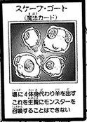 Scapegoat-JP-Manga-R