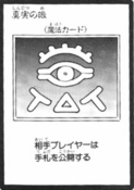 TheEyeofTruth-JP-Manga-GX