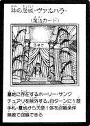 ValhallaHalloftheFallen-JP-Manga-GX