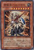 BeastKingBarbaros-GS02-JP-NR