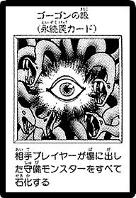 GorgonsEye-JP-Manga-DM