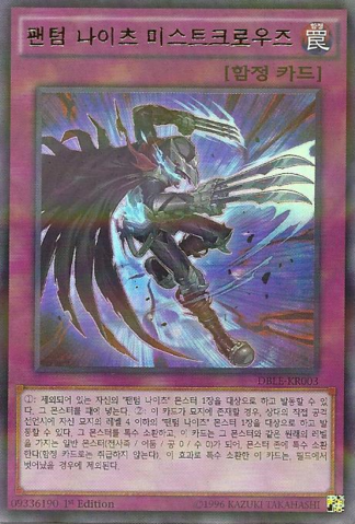 File:ThePhantomKnightsofMistClaws-DBLE-KR-UPR-1E.png