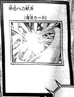 File:CommitmenttoTomorrow-JP-Manga-ZX.png
