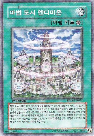 File:MagicalCitadelofEndymion-SD16-KR-C-1E.png