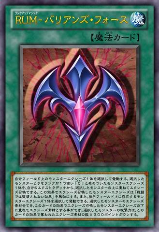 File:RankUpMagicBariansForce-JP-Anime-ZX-2.png