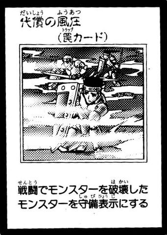 File:WindPressureCompensation-JP-Manga-GX.jpg