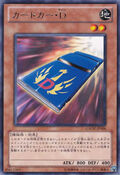 CardcarD-GAOV-JP-R