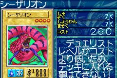 File:GiantRedSeasnake-GB8-JP-VG.png