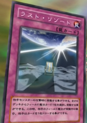 File:LastResort-JP-Anime-GX.png