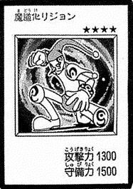 File:LegiontheFiendJester-JP-Manga.jpg