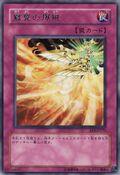 PhoenixWingWindBlast-EE3-JP-R