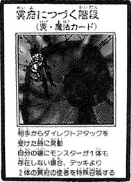 File:StairwaytotheUnderworld-JP-Manga-R.png