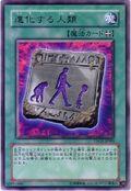UnstableEvolution-TDGS-JP-R